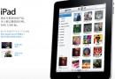 Apple e Proview contrattano per il marchio iPad